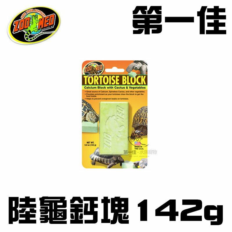 [第一佳水族寵物] 美國ZOO MED美國爬蟲最大廠 陸龜鈣塊 爬蟲 豹龜 烏龜 陸龜飼料 營養劑 142g