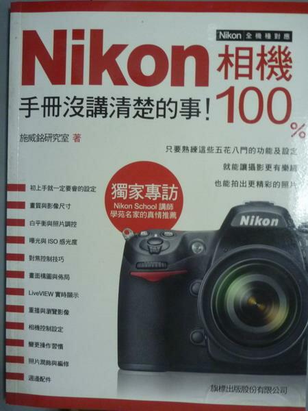 【書寶二手書T1/攝影_QFQ】Nikon 相機 100%-手冊沒講清楚的事!_施威銘研究室