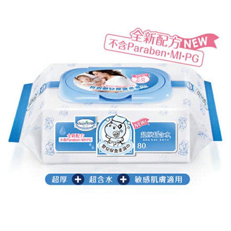 -典安-貝恩 嬰兒保養柔濕巾(含蓋) 80抽/包,1串3包入(超取1單最多4串)