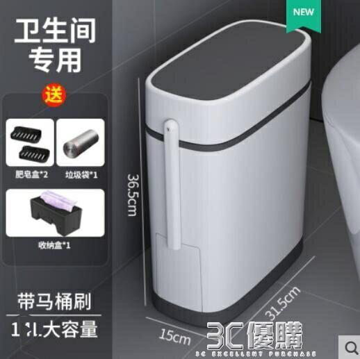 衛生間廢紙垃圾桶帶蓋家用夾縫圾按壓簡約創意窄有蓋廁所馬桶紙簍 優尚良品