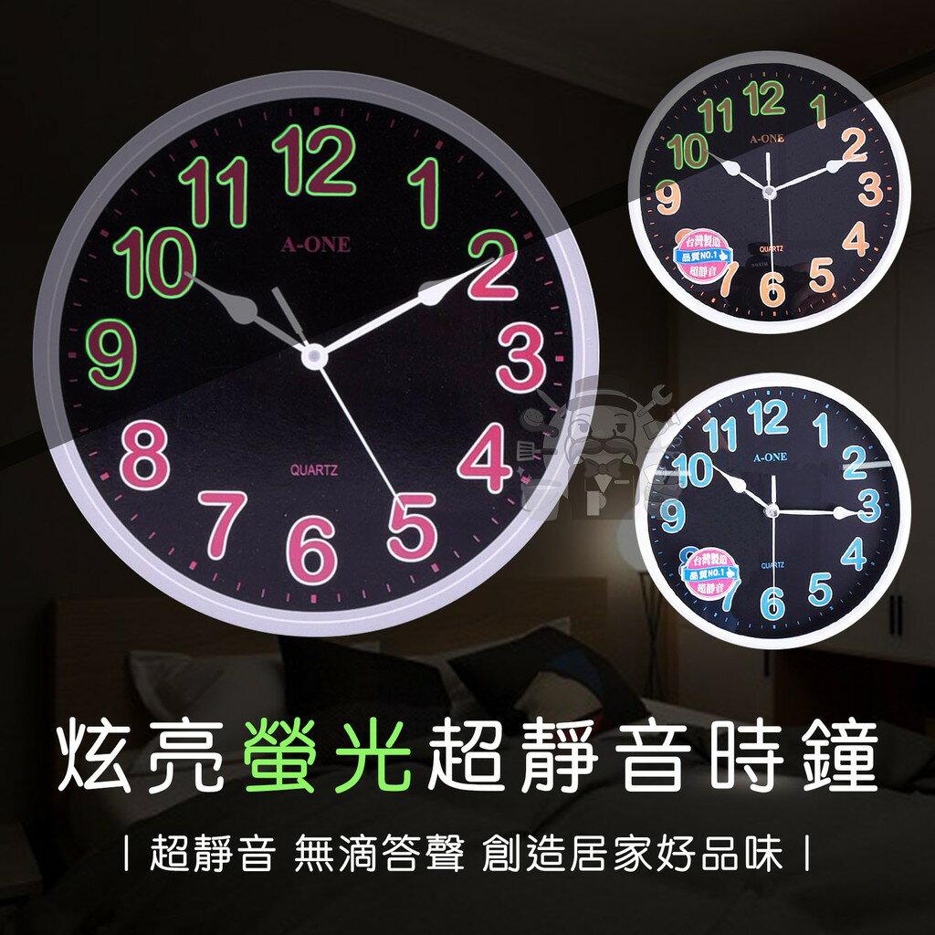 《大信百貨》TG-0315 炫亮螢光字超靜音掛鐘 夜光掛鐘 靜音時鐘 簡約時鐘 牆上掛鐘 質感時鐘 居家裝飾 壁鐘
