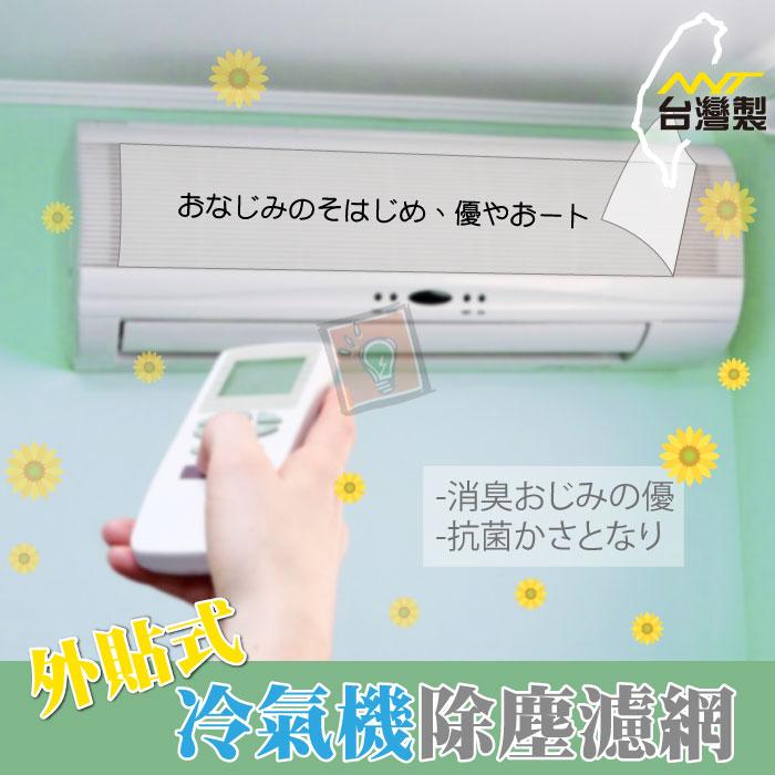 ORG《SD1177a》台灣製~附魔鬼氈 外貼式 冷氣機除塵濾網 冷氣除塵濾網 除塵網 分離式冷氣 窗型冷氣 免洗濾網