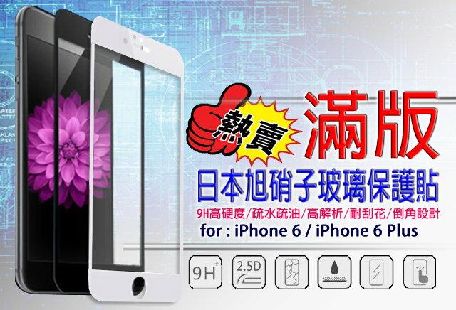 9H 日本旭硝子玻璃 滿版玻璃 iPhone 6/6S 鋼化玻璃保護貼 APPLE 蘋果 I6 IP6S 4.7吋 滿版 全螢幕保護貼/全屏/9H硬度/2.5D弧邊/高清透/強化玻璃保護貼/防爆/防刮/TIS購物館
