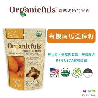 organicfuls 露西奶奶的果園有機餅乾-有機南瓜亞麻籽  Pet's Talk