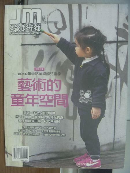 【書寶二手書T1/雜誌期刊_PKS】JM_41期_藝術的童年空間等