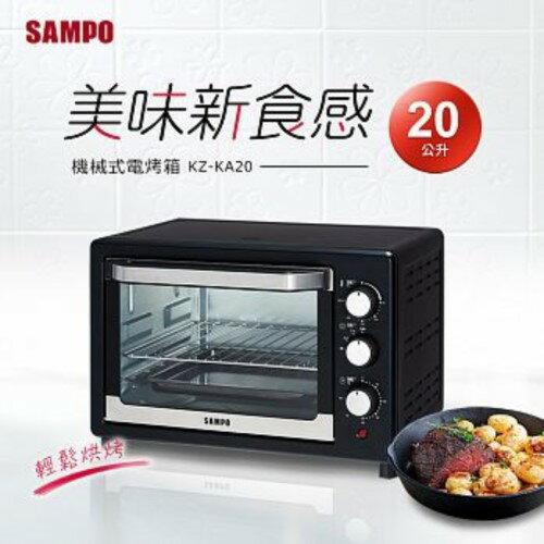 SAMPO聲寶 20L中型電烤箱 KZ-KA20 - 限時優惠好康折扣