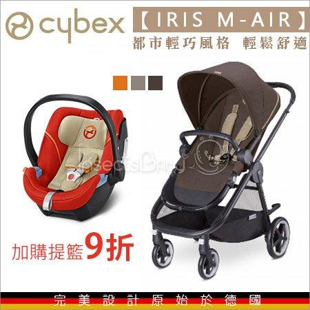 ?蟲寶寶?【德國Cybex】新生兒推薦組合~舒適大輪/可換向/高景觀 手推車 IRIS M-Air 卡其 搭提籃ATON5