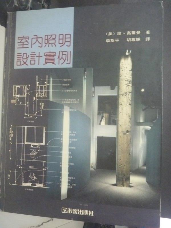 【書寶二手書T2/設計_ZEN】室內照明設計實例_石曉蔚, 李斯平,胡慕輝