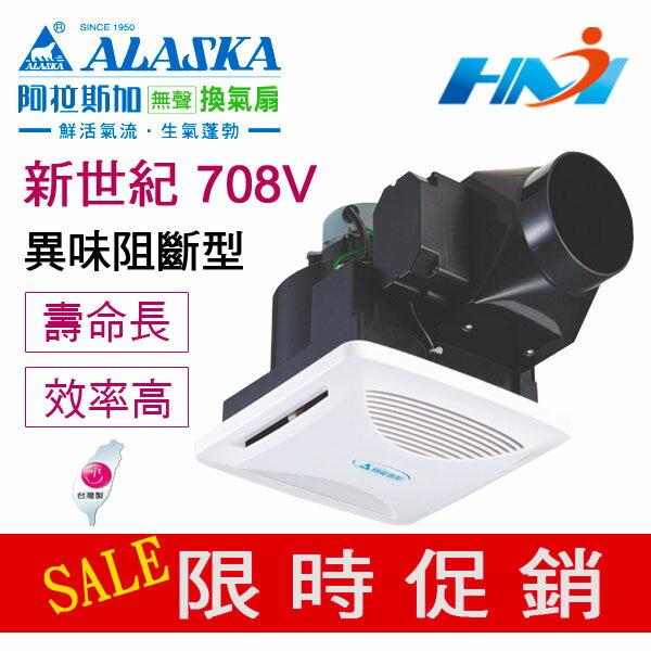 《ALASKA阿拉斯加》浴室換氣扇 通風扇 新世紀-708V(異味阻斷型) 110V 無聲換氣扇 浴室設備