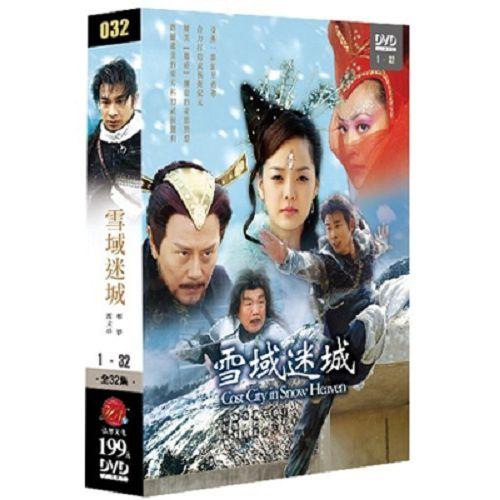 ~超取299 ~雪域迷城DVD  全32集  4片  趙文卓  蔡琳