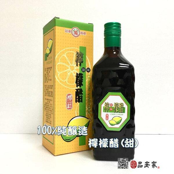 【檸檬醋(甜)】純釀造水果醋--700毫升禮盒*12瓶箱