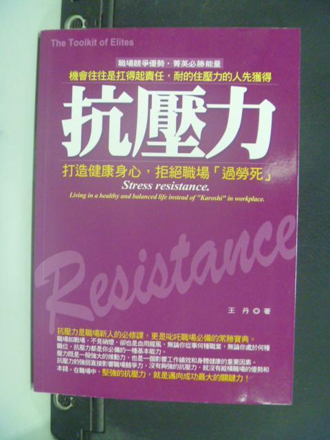 【書寶二手書T2/財經企管_KNM】抗壓力-打造健康身心,拒絕職場過勞死_王丹