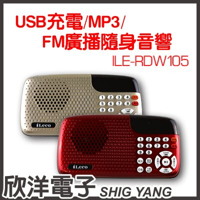 <br/><br/>  ※ 欣洋電子 ※ ILECO USB充電/MP3/FM廣播隨身音響 (ILE-RDW105) 紅色/銀色 自選<br/><br/>