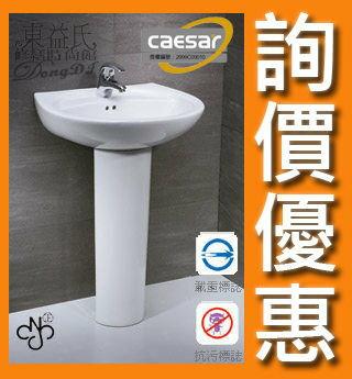 【東益氏】凱撒衛浴洗臉盆LP2220S / B260C《面盆+長瓷腳》另售ALEX電光牌 京典 龍天下 TOTO