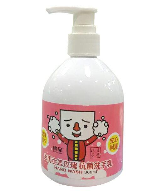 大馬士革玫瑰 抗菌洗手乳300ml【德芳保健藥妝】