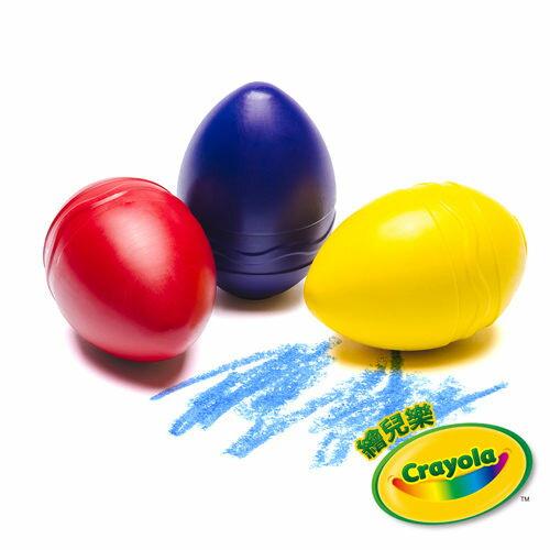 美國crayola繪兒樂幼兒可水洗蛋形蠟筆3色★衛立兒生活館★