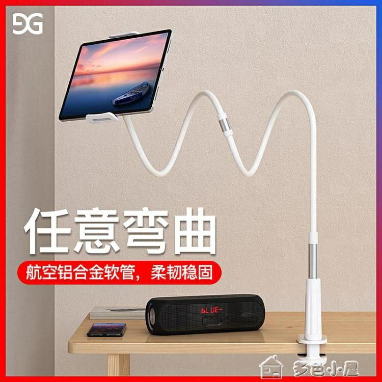 平板支架懶人手機支架手機架ipad平板電腦pad通用桌面支駕直播床頭看