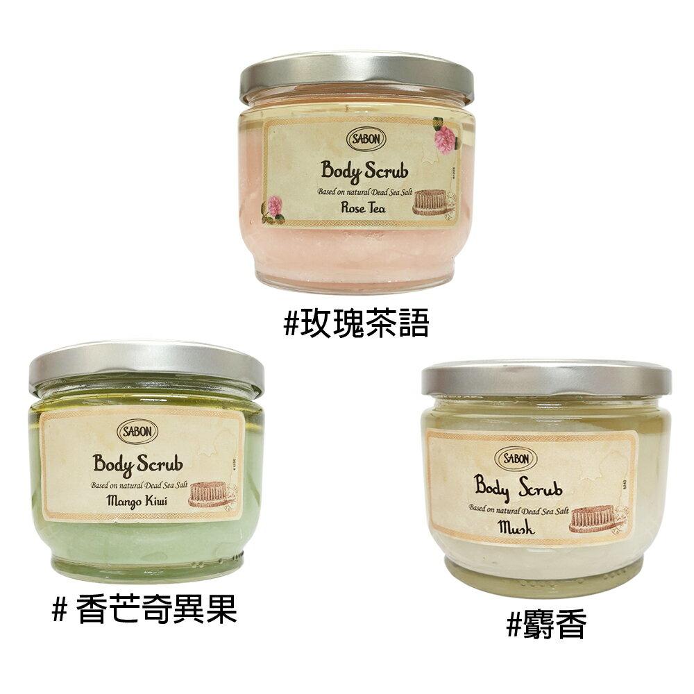 Sabon 香芒奇異果/麝香/玫瑰茶語 身體磨砂膏 600g -3款供選
