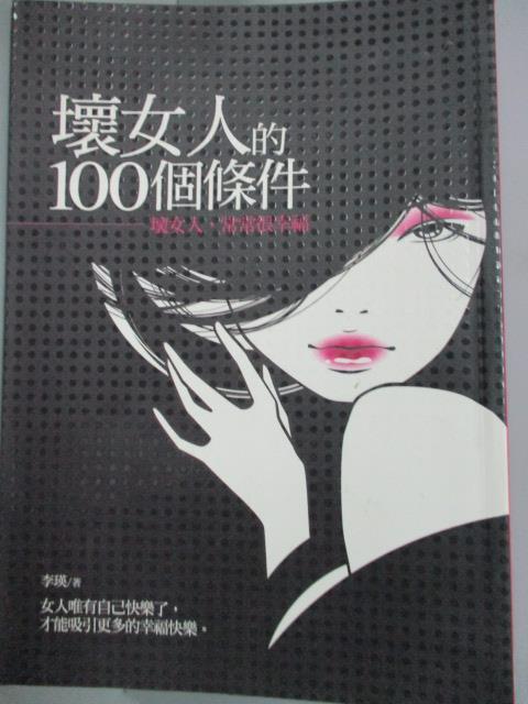 ~書寶 書T6/兩性關係_JKL~壞女人的100個條件_李瑛