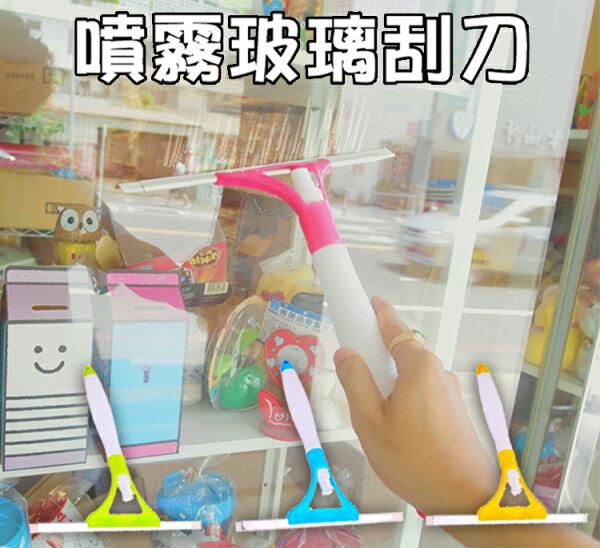 【aifelife】噴霧玻璃刮刀噴水玻璃刮刀擦窗器玻璃清潔鏡面刮水器刮霧器汽車清潔刷窗刮窗戶清潔劑水漬