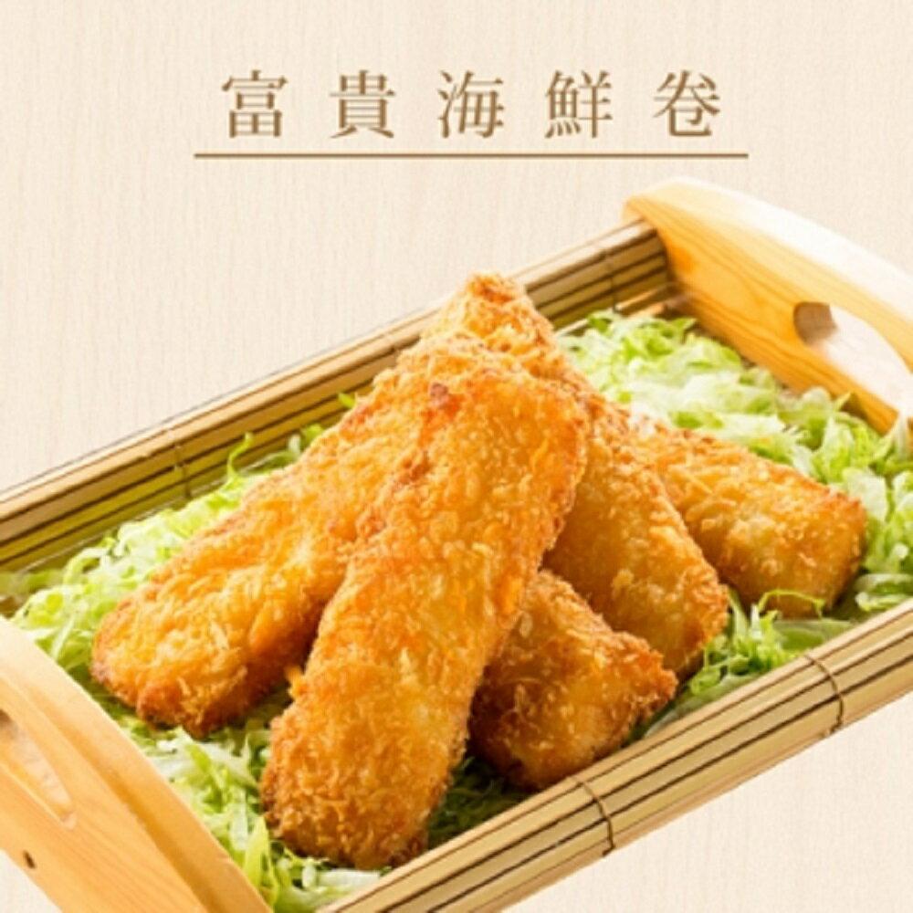 【臻美蔬果】黃金海鮮卷