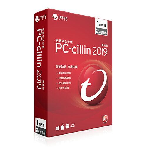 【TREND趨勢】PC-cillin2019雲端版二年一台標準盒裝【三井3C】