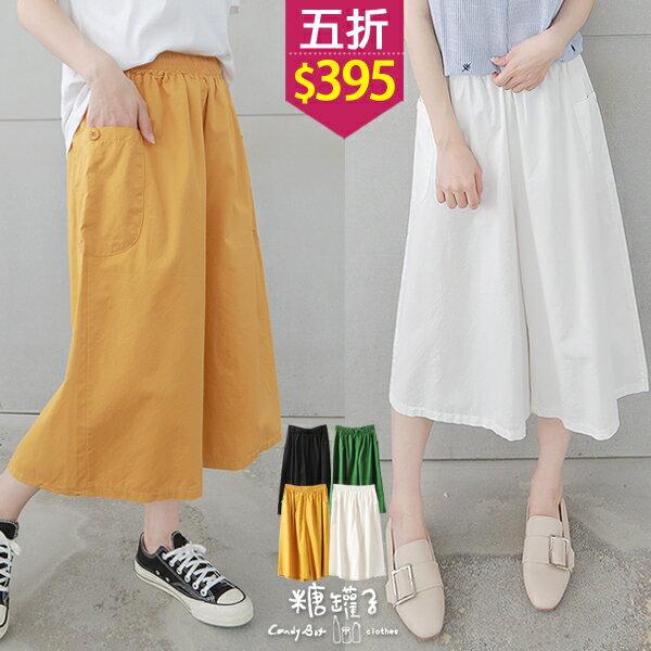 ★五折價$395★糖罐子側鈕釦口袋純色縮腰寬褲→預購【KK6025】