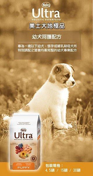 Nutro 美士 大地極品  幼犬 呵護配方 15LB/15磅