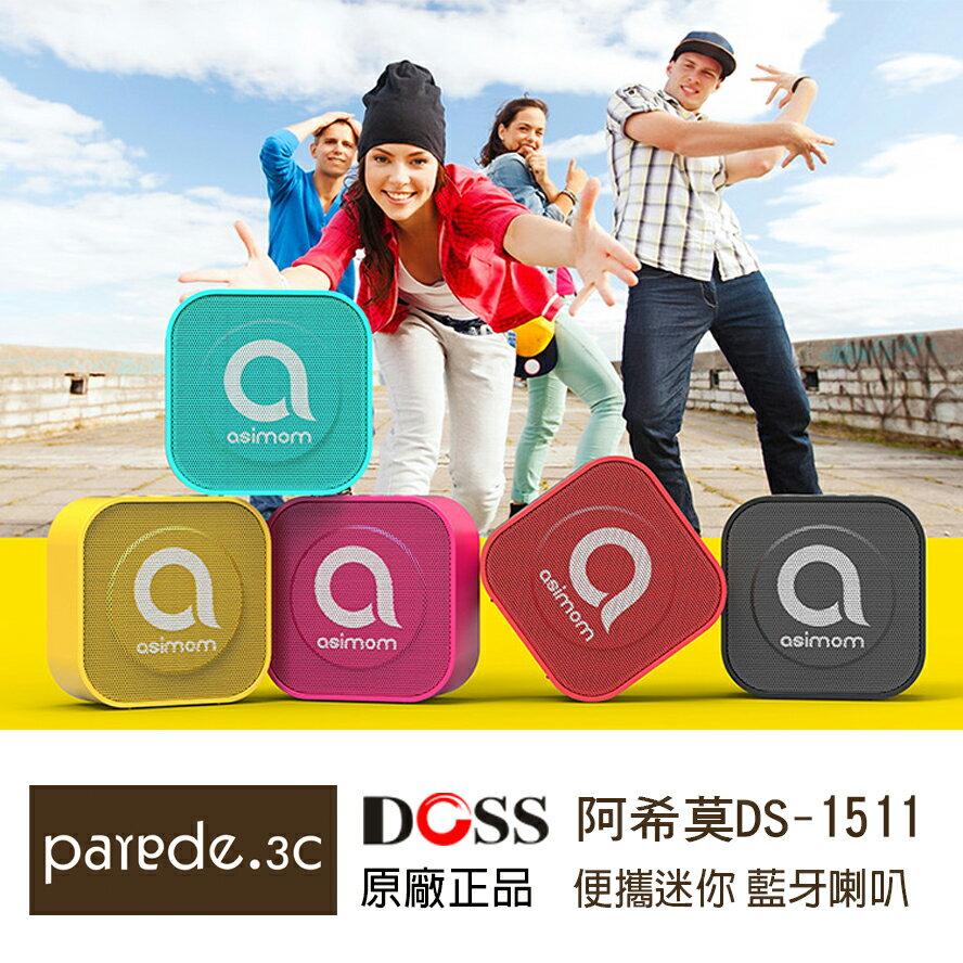 DOSS DS-1511便攜藍芽喇叭 超輕超小  原廠正品 無線藍芽音箱 可插卡 免持通話  聖誕節 交換禮物 現貨免運