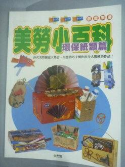 【書寶二手書T8/少年童書_YCB】美勞小百科:環保紙類篇_宇宙創意工作小組