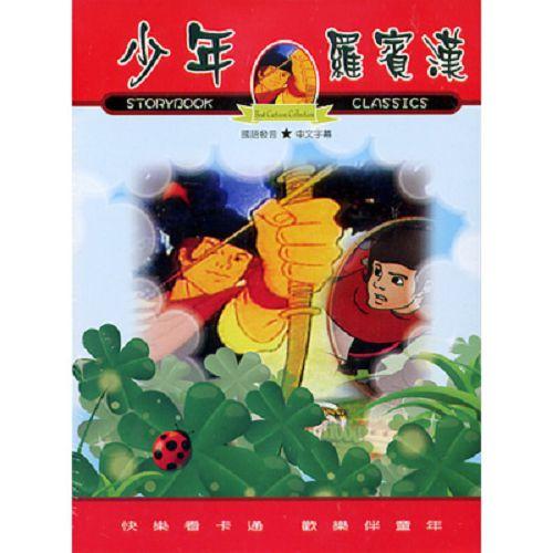 少年羅賓漢DVD (全12集)