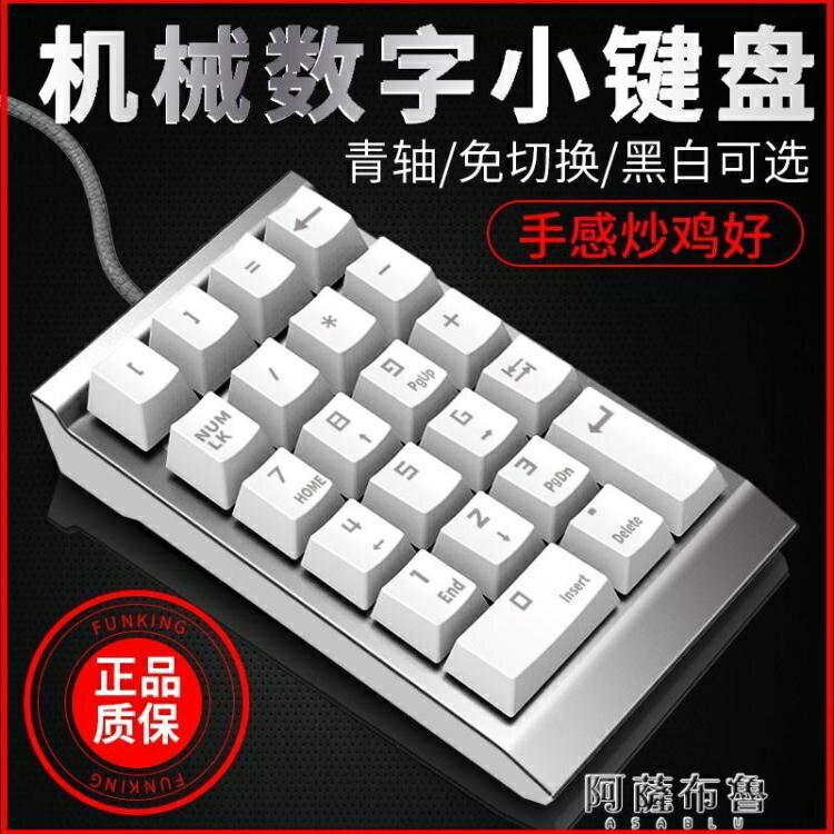小鍵盤 機械數字小鍵盤財務會計收銀出納銀行筆記本電腦外接有線USB青軸 全館牛轉錢坤 新品開好運