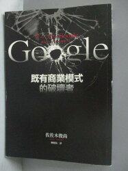 【書寶二手書T7/財經企管_KQO】Google既有商業模式的破壞者_原價260_柳曉陽, 佐佐木俊尚