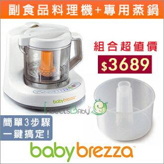 +蟲寶寶+美國【baby brezza】副食品自動料理機+專用蒸鍋 組合賣場 《現+預》