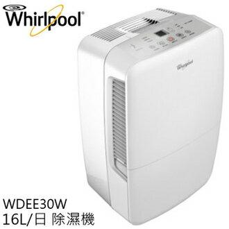 【超值福利機】 Whirlpool 惠而浦 16L/日 節能除濕機 WDEE30W 除濕機   免運 0利率 公司貨 日立可參考