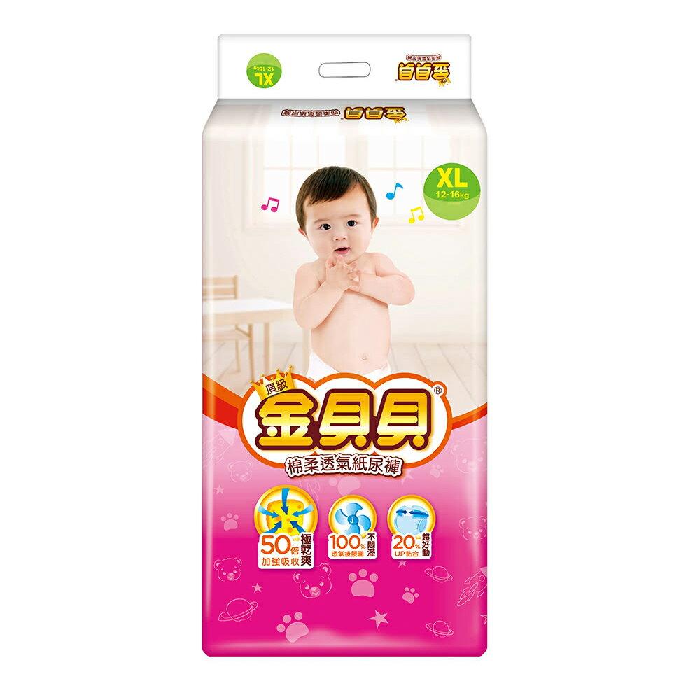 金貝貝 頂級棉柔透氣紙尿褲XL(40+4) 4包/箱【甜蜜家族】