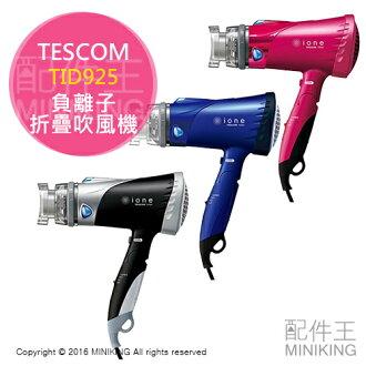 【配件王】現貨桃 日本代購 TESCOM ione TID925 負離子吹風機 折疊 溫冷控 大風量 另 na97