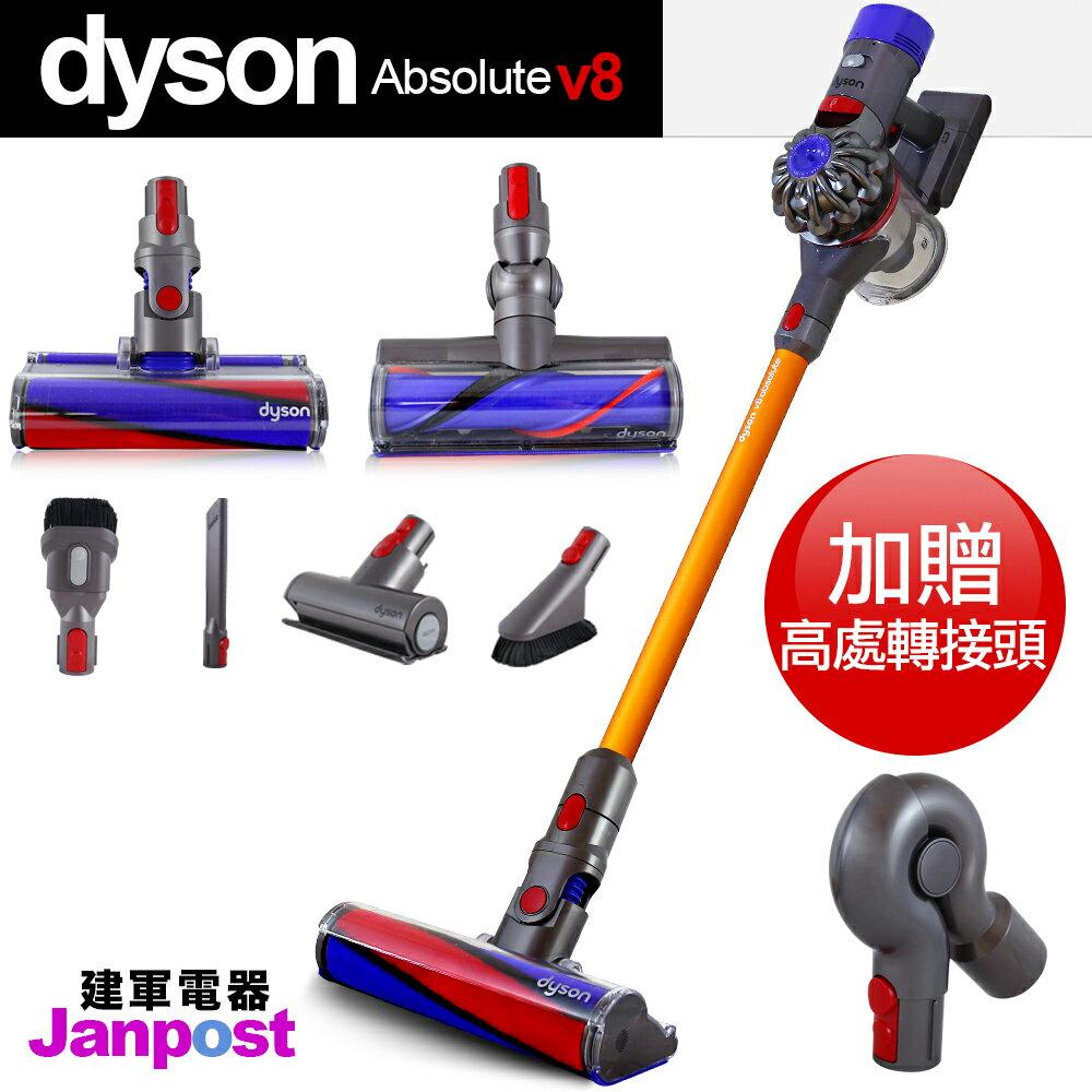 [全店97折][建軍電器]全新現貨 Dyson V8 SV10 absolute(Fluffy+motorhead) 六吸頭 加贈高處轉接頭 非V6 SV09