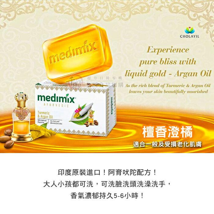 印度MEDIMIX皇室美肌皂 3種可選 香皂 國內外銷版依現貨出貨[ID890401]千御國際 4