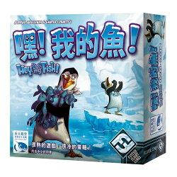 免運費《 德國新天鵝堡 SWANPANASIA 》嘿!我的魚! Penguin -簡繁體中文版