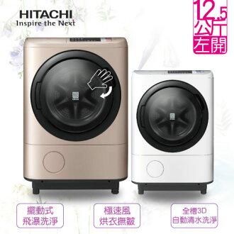 HITACHI 日立 BDNX125AJ 12.5kg 滾筒式洗衣機 溫水噴霧 星燦白