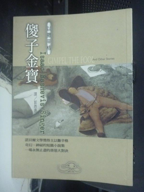 【書寶二手書T2/兒童文學_JGB】傻子金寶_郭恩惠譯