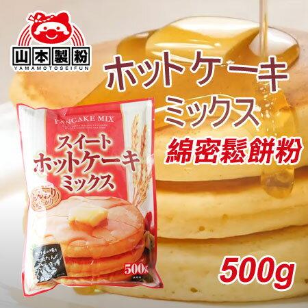 日本 山本製粉 綿密鬆餅粉 500g 鬆餅粉 麵粉 烘焙 手做 點心 甜點 鬆餅 山本鬆餅粉【N104151】