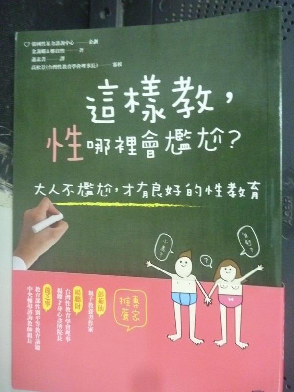 【書寶二手書T5/親子_LDT】這樣教,性哪裡會尷尬?_金藹螺,鄭珍熙