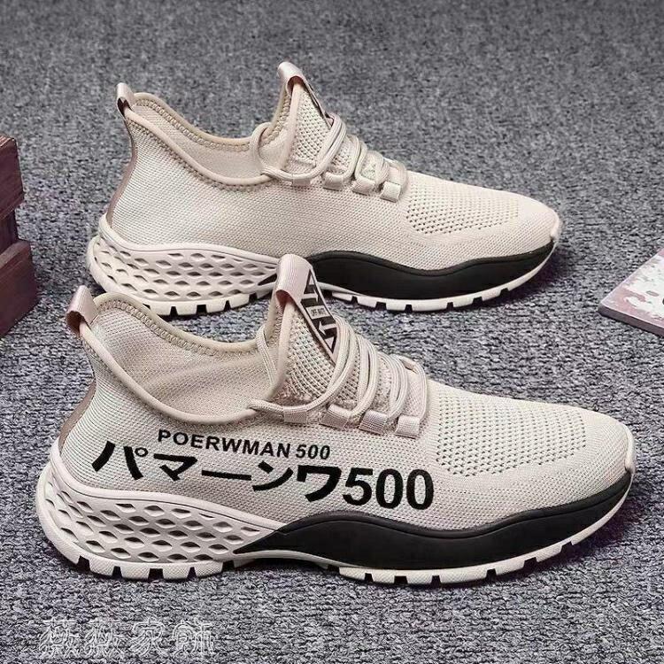 運動鞋 男鞋子2021夏季新款飛織透氣運動鞋男韓版百搭潮流單鞋軟底開車鞋