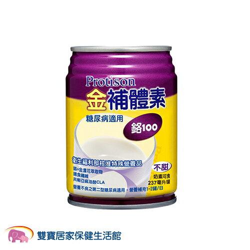 金補體素鉻100(清甜/不甜) 24瓶/箱 加贈4罐 營養品