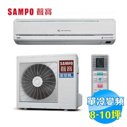 聲寶 SAMPO 單冷變頻 一對一分離式冷氣 頂級PA系列 AU-PA63D / AM-PA63D