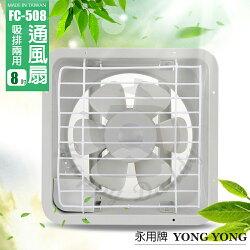 【永信牌】台灣製造 耐用大馬達 8吋吸排兩用通風扇/吸排兩用扇FC-508