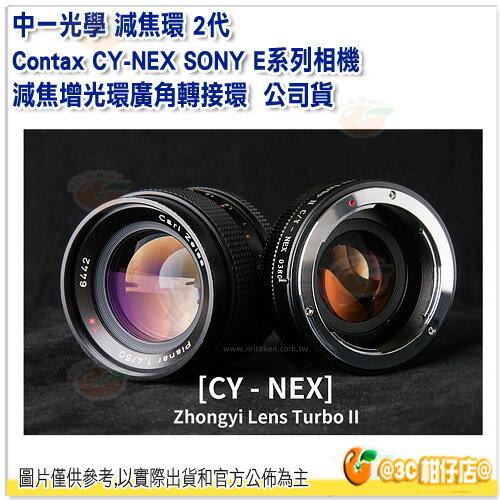 中一光學 Zhongyi 減焦環 2代 Contax CY-NEX SONY E系列相機 減焦增光環 廣角轉接環