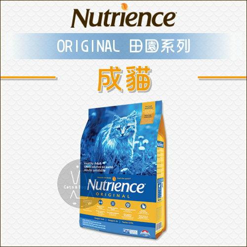 貓狗樂園:Nutrience紐崔斯〔田園成貓,雞肉+田園蔬果,5kg〕